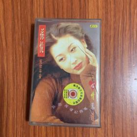 磁带: 孙悦(祝你平安)