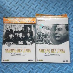 攻克柏林(上下)(DVD、简装)