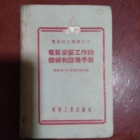 《电气安装工作的机械和设备手册》电器技工丛书之三 苏联 麦 阿 凯梅利赫著 64开 精装 私藏 品佳 书品如图
