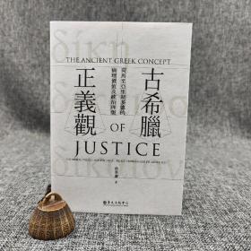 台大出版中心  徐学庸《古希臘正義觀:荷馬至亞裡斯多德的倫理價值及政治理想》(锁线胶订)