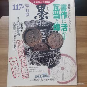 八开 日本原版书道杂志   墨 第117号 特集:用于写作的瓦当和砖