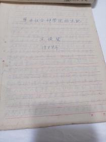 四川基督教协会主席王俊贤手稿(华西神学院始末记)