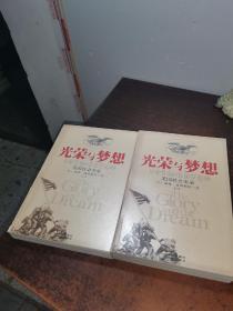 光荣与梦想:1932-1972年美国社会实录【上下册】