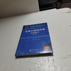 丝绸之路蓝皮书:丝绸之路经济带发展报告(2020)扫码上书塑封未拆开