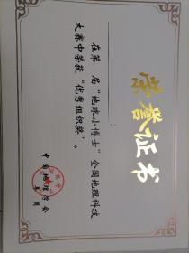 荣誉证书优秀组织奖