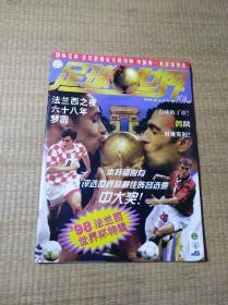 足球世界(1998年半月刊第15,16期)'98法兰西世界杯特辑