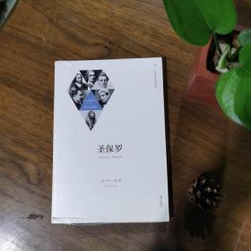 漓江西学:圣保罗(全新有塑封)