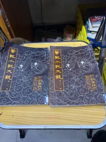 笔记小说大观 第七八册【两本合售】