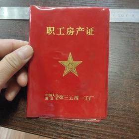 中华人民解放军3541工厂职工房产证(有三张购房发票)