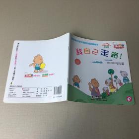 歪歪兔行为习惯系列互动图画书:我自己走路!