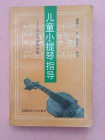 儿童小提琴指导 家庭早期教学法【1995年1版1印】