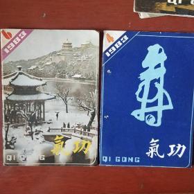 《气功》1983年第4.6册 2册合售 浙江中医杂志社 私藏 书品如图