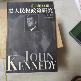 肯尼迪总统的黑人民权政策研究