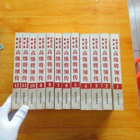 中国人民解放军高级将领传 1—12卷   共12本合售【书内没有字迹和划线】