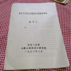 用水平滤管治理尾矿坝面沼泽化___32