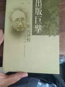 出版巨擘:张元济传
