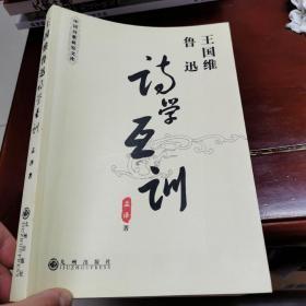 王国维、鲁迅:诗学互训
