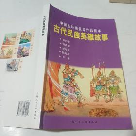 中国连环画优秀作品读本:古代民族英雄故事 小人书