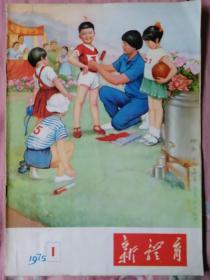 新体育1975.1