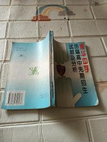 耀华中学历届高中先期招生试题及分析
