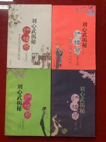 刘心武揭秘红楼梦(4册全)