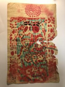 稀见木版年画、民俗版画、民间纸马残张《招财利市》一幅、《直符》两幅。三幅一起合售。