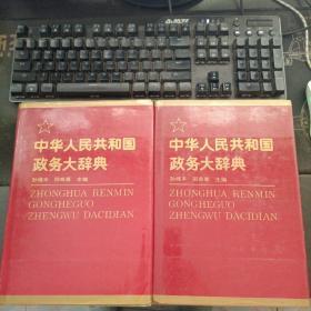中华人民共和国政务大辞典2/3(2本厚重)