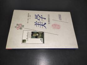 美学:艺术哲学引论 签赠本