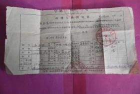 退休人员通知书(荆门县革命委员会人事局)