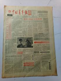中国青年报1991年1月27日共4版