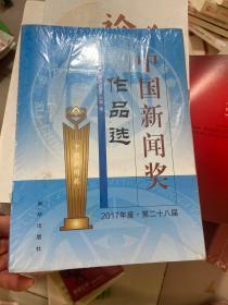 中国新闻奖作品选(2017年度?第二十八届)未开封