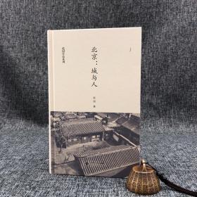 赵园签名钤印《北京:城与人》(精装,一版一印);包邮