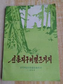 朝鲜原版-신흥지구비밀근거지(朝鲜文)