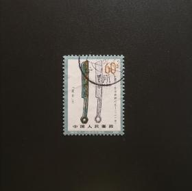 T65 中国古代钱币(一)(8-7)-信销邮票