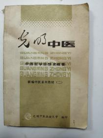 中国哲学思想史概要 新编中医系列教材二♥