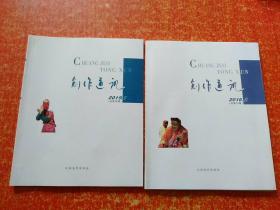 创作通讯:2016年第2期、2019年第1期  2册合售【江西省作家协会】