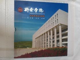 新余学院成立庆典纪念邮册