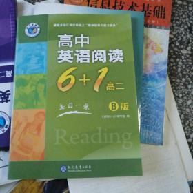 高中英语阅读6+1