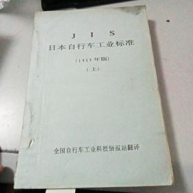 日本自行车工业标准【1989年版】 上册N2588