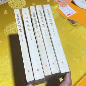 毛泽东选集全五卷、1-4卷是竖版、5卷是横版、看图