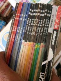 《收藏》杂志共20本