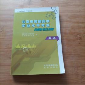 2018北京市普通高中学业水平考试合格性考试说明(英语)