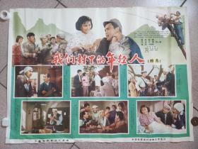 60年代2开电影海报:我们村里的年轻人(续集)