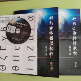 【完整套装】新约古希腊语教程(课本+练习册+词卡+光盘)