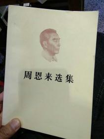 【1984年北京一版一印】周恩来选集 下卷 人民出版社