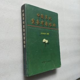中国草地重要有毒植物(1997年1版1印,)