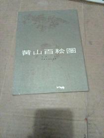 黄山百松图