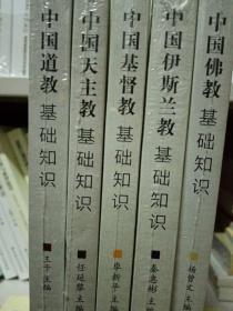 中国五大宗教基础知识系列丛书
