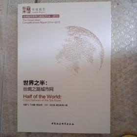 全球城市竞争力报告2014-2015·世界之半:丝绸之路城市网
