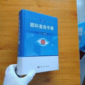 眼科查房手册(第2版)精装【书内有少量污渍  看图】